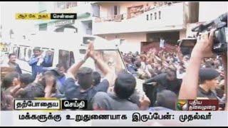 Live report: Jayalalithaa visits rain affected RK Nagar 16-11-2015 Puthiyathalaimurai tv Show