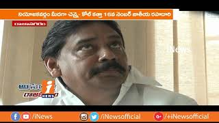 Rajanagaram MLA P.Venkatesh Political Graph & Constituency Problems | Assembly Rajakeeyam | iNews - INEWS