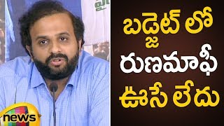 YSRCP Leader Duvvuri Krishna slams TDP over Budget allocations | Latest political News | Mango news - MANGONEWS