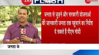 PM Modi to interact with BJP MPs, MLAs through NaMo app via video conferencing - ZEENEWS