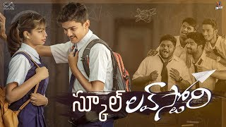 School Love Story || Ep-2 || Tej India || Infinitum Media - YOUTUBE