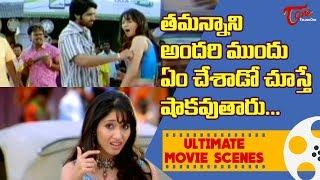 తమన్నాని అందరి ముందు ఏం చేశాడో చూస్తే షాకవుతారు.. | Ultimate Movie Scenes | TeluguOne - TELUGUONE