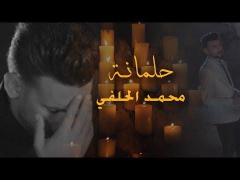 حلمانة I  المنشد محمد الحلفي I فيديو كليب 2018
