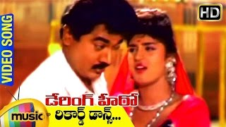 Record Dance Video Song | Daring Hero Telugu Movie | Sarathkumar | Kasturi | Deva | Mango Music - MANGOMUSIC