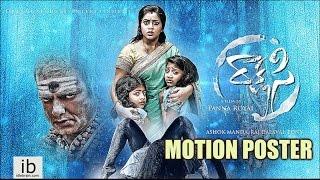 Rakshasi motion poster - idlebrain.com - IDLEBRAINLIVE