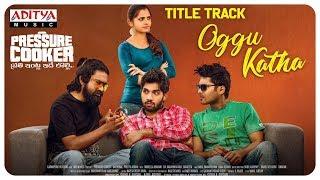 Pressure Cooker Movie Title track (Oggu Katha) | Sai Ronak | Preethi Asrani | Smaran - ADITYAMUSIC