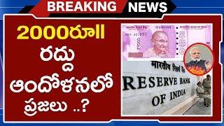 2000 రూ || రద్దు ఆలోచనలో ప్రజలు...? | RBI Stops 2000 Rupee Notes | 2000 Rupee Notes Ban | TVNXT - MUSTHMASALA