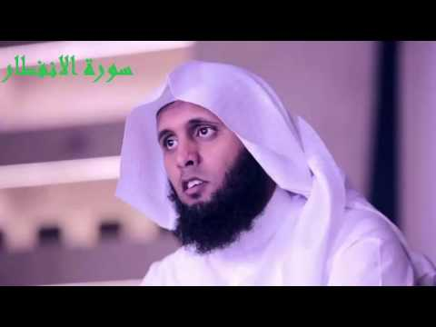 تلاوات القارئ منصور السالمي   منصور السالمي سورة الانفطار