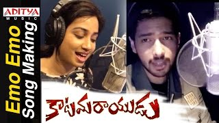 Emo Emo Song Making || Shreya Ghoshal and Arman Malik || Katamarayudu Songs || Anup Rubens - ADITYAMUSIC