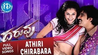 Daruvu Movie Songs - Athiri Chirabara Video Song || Ravi Teja, Taapsee Pannu || Vijay Antony - IDREAMMOVIES