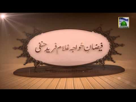 3d Animation Video (Madani Channel ID) 2014 - Faizan e Khwaja Ghulam Fareed Hanafi