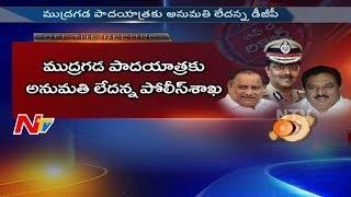 ముద్రగడ పాదయాత్ర కి అనుమతి పై దాగుడు మూతలు || NTV - NTVTELUGUHD