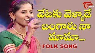 Vetaku Vellade Bangaru Naa Mama Song | Telangana Folk Songs | TeluguOne - TELUGUONE