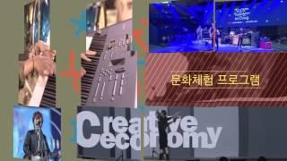 창조경제혁신센터퍼스티벌