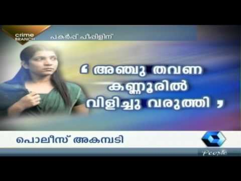 Crime Branch -  Abdullakutty brutally raped me: Saritha's complaint