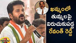Revanth Reddy Comments on Tummala Nageswara Rao | Telangana Elections 2018 | Mango News - MANGONEWS
