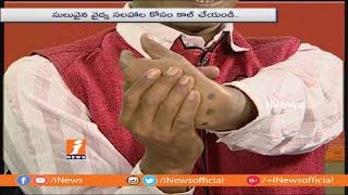 Sujok Therapy Treatment For Sciatica and Back Pain | Arogyamastu | iNews - INEWS