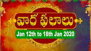 Vaara Phalalu | Jan 12th 2020 to Jan 18th 2020 | Weekly Horoscope 2020 | TeluguOne - TELUGUONE