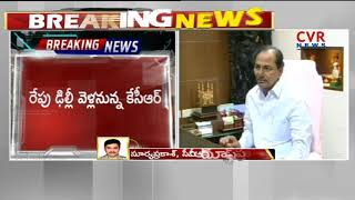 CM KCR goes to Delhi tour tomorrow |  KCR to Meet PM Narendra Modi | CVR News - CVRNEWSOFFICIAL