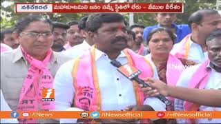 One Side War in Nakrekal | TRS Candidate Vemula Veeresham Confident About His Winning | iNews - INEWS