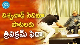 Trivikram Srinivas About Vishwanath's Movie Songs | Viswanadhamrutham Episode 1 - IDREAMMOVIES