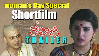 Rohini Telugu Short Film Trailer || Woman's Day Special || Archana, P.Rammohan - YOUTUBE