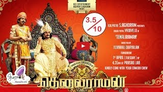 Thenaliraman – Tamil Movie Review (Vadivelu, Meenakshi Dixit,Radha Ravi)