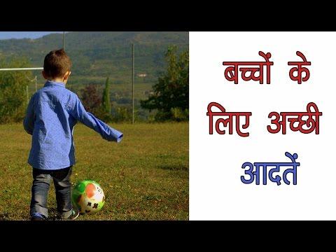 बच्चों के लिए अच्छी आदतें - Bachon ke liye achi adaten