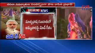 పాట రాసిన మోడీ | Girls perform Garba on song penned by PM Modi | CVR News - CVRNEWSOFFICIAL