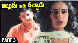 Alludu Garu Vacharu Telugu Full Length Movie | Part- 03 | Jagapathi Babu | Abbas | Heera | Kousalya - RAJSHRITELUGU