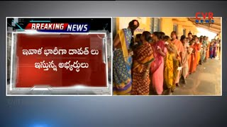 Panchayat Elections : 1st Phase Polls Arrangements in Telangana | CVR News - CVRNEWSOFFICIAL