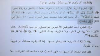 Ali BAĞCI-Katru'n-Neda Dersleri 051