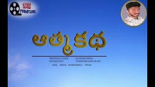 Aathma katha telugu shortfilm trailer - YOUTUBE