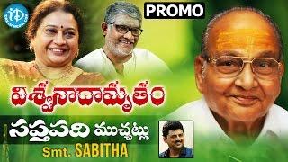 Sabitha's Viswanadhamrutham (Saptapadi) Episode #04 - Promo || #KVishwanath | #ParthuNemani - IDREAMMOVIES