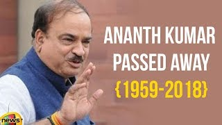 Ananth Kumar Passed Away at a Bengaluru Hospital | BJP Leader Ananth Kumar Latest News | Mango News - MANGONEWS