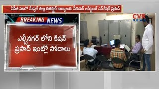 ACB Officials Raids On Medchal Registrar Office Senior Assistant Kishan Prasad House | CVR News - CVRNEWSOFFICIAL