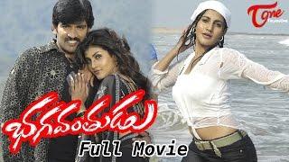 Bhagavanthudu Telugu Full Length Movie   Vijay, Kausha, Krishna Bhagawan - TELUGUONE