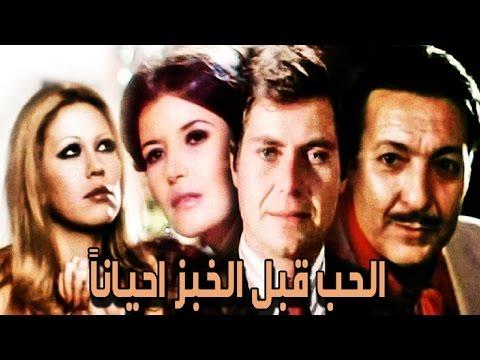 El Hob Kabl El Khobz Ahianan Movie - فيلم الحب قبل الخبز احيانا