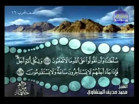 8 - ( الجزء الثامن ) القران الكريم بصوت الشيخ المنشاوى