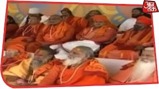 दिल्ली के रामलीला मैदान में VHP की धर्म सभा. क्या VHP के शक्ति प्रदर्शन से होगा मंदिर का रास्ता साफ? - AAJTAKTV