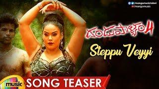 Steppu Veyyi Song Teaser | Dandupalyam 4 Telugu Songs | Mumaith Khan | Suman Ranganath | Venkaat - MANGOMUSIC