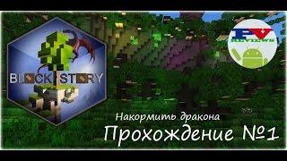 Block Story - Прохождение №1 Накормить дракона (Летсплей с комментариями)