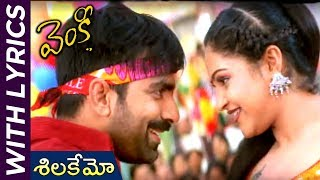 Silakemo Sreekakulam Song With Lyrics | Venky Movie | Ravi Teja | Sneha | Srinu Vaitla || DSP - RAJSHRITELUGU