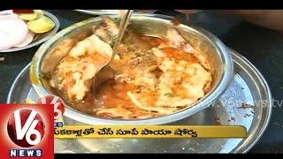 """Paya"" Hyderabad favorite cuisine - Hyderabad Shaan - V6NEWSTELUGU"