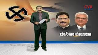 ఈసీనా మజాకా | Election Commission to Decide Telangana Elections in November | CVR NEWS - CVRNEWSOFFICIAL