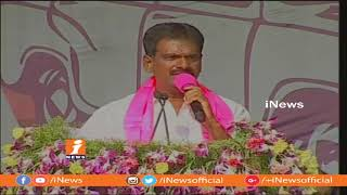 TRS Candidate Marri Janardhan Reddy Speech at Praja Sshirvada Sabha in Nagar Kurnool | iNews - INEWS