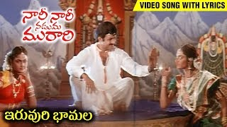 Iruvuru Bhamala Video Song With Lyrics | Nari Nari Naduma Murari Movie | Balakrishna | Nirosha - RAJSHRITELUGU