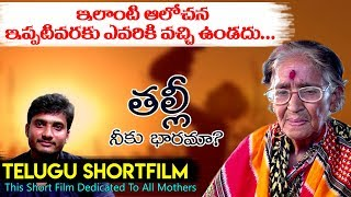 Talli Neeku Bharama || Latest Telugu Short Film -2018 || Praveen Kumar,Saif - YOUTUBE