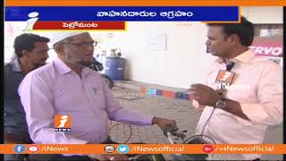 Bikers Disappoint Over Petrol and Diesel Price Hike | Repport From Karimnagar | iNews - INEWS