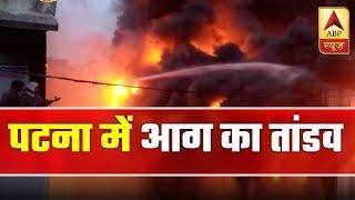 Massive fire breaks out in Patna's plastic factory - ABPNEWSTV